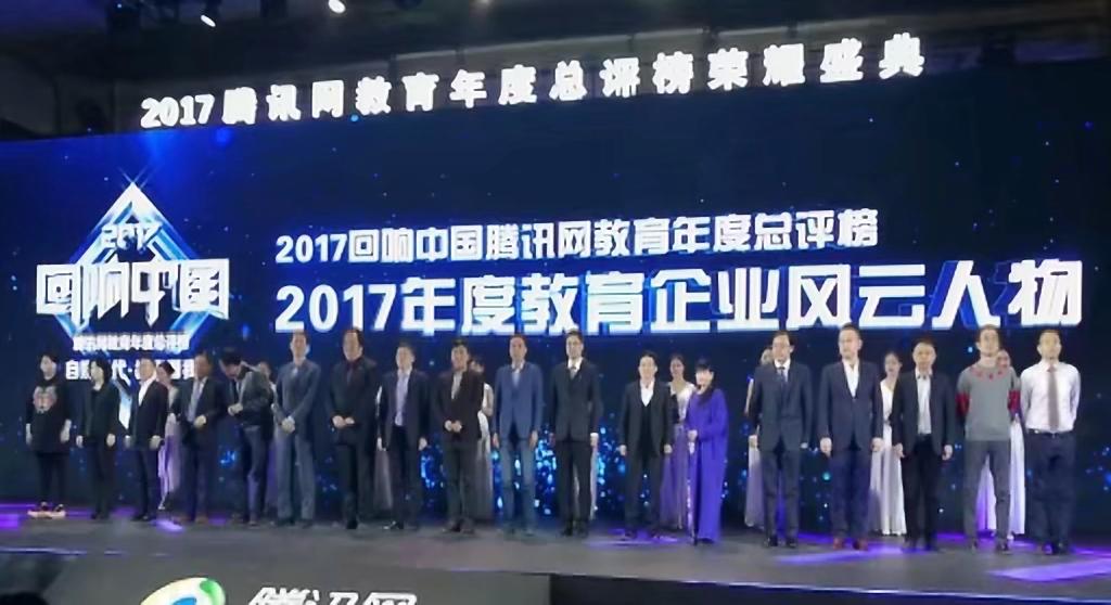 幂学教育 荣获腾讯教育2017年度最具影响力教育品牌